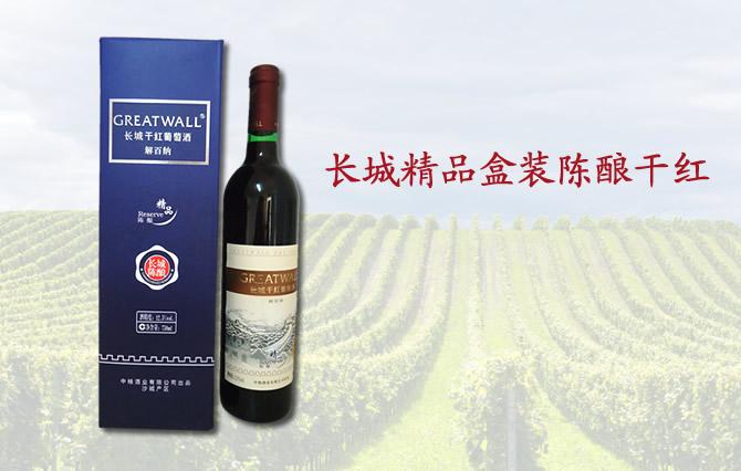 """点击查看""""长城精品盒装陈酿雷竞技官方网站型""""大图"""