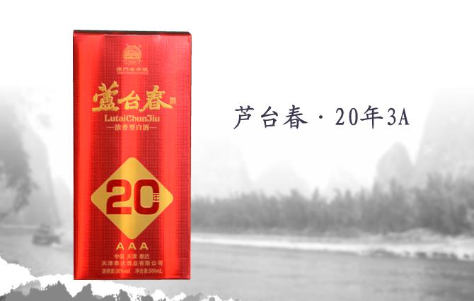 """点击查看""""雷竞技官方网站春·20年3A型""""大图"""